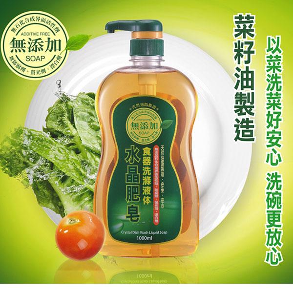 南僑 水晶肥皂食器洗碗精補充包800ml*8入/箱-商品簡介圖1