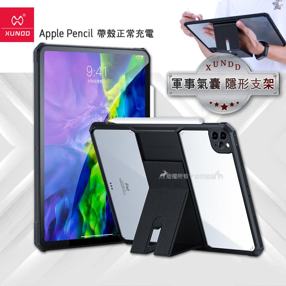 XUNDD 軍事氣囊 2020 iPad Pro 12.9吋 隱形支架殼 平板防摔保護套(極簡黑)