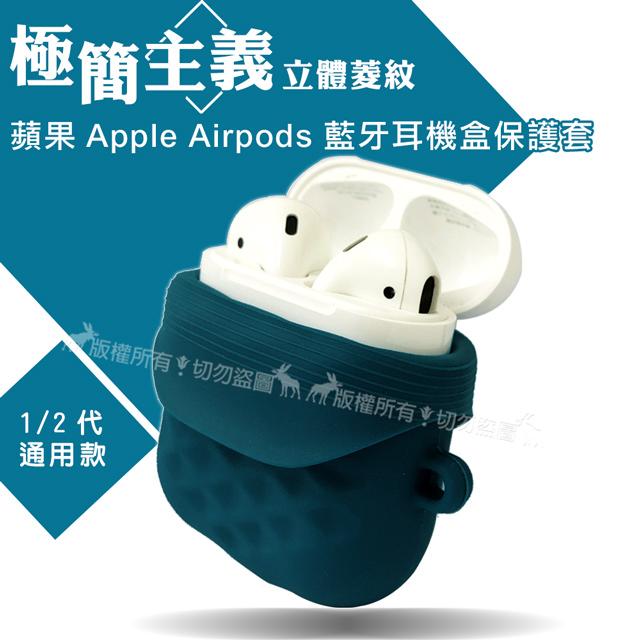 極簡主義 立體菱紋 蘋果Apple Airpods 藍牙耳機盒保護套 1/2代通用款(復古藍)