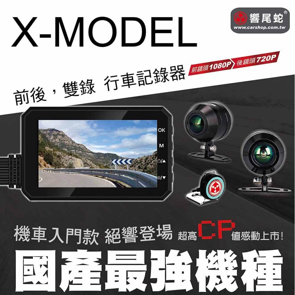 【響尾蛇】X1 X-MODEL機車雙錄行車記錄器