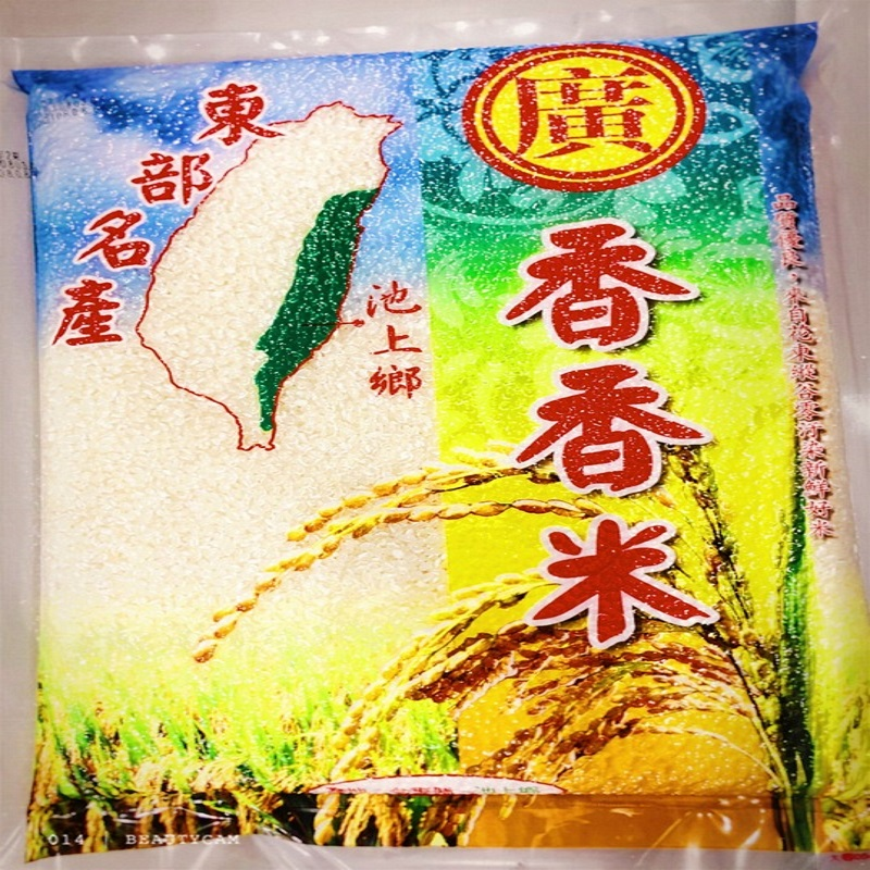 來自無污染的花東縱谷~~~香香米 x 3入(真空包)
