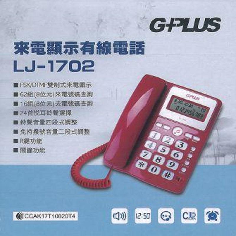 G-PLUS來電顯示有線電話LJ-1702 紅色