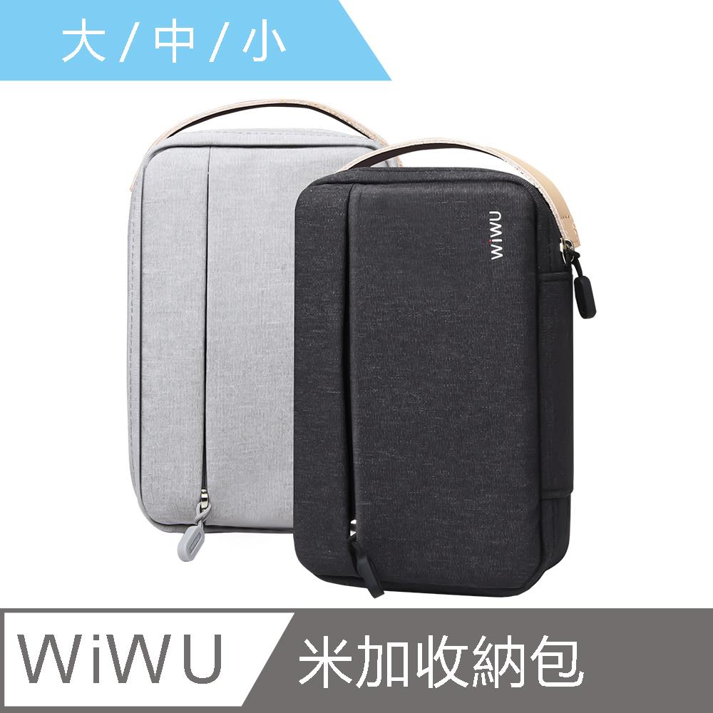 【WiWU】米加3C配件收納包 - C款大號淺灰色