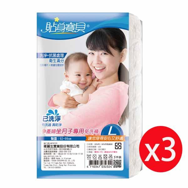 貼身寶貝坐月子產婦專用免洗褲 三角 舒適棉感(5入) L *3包