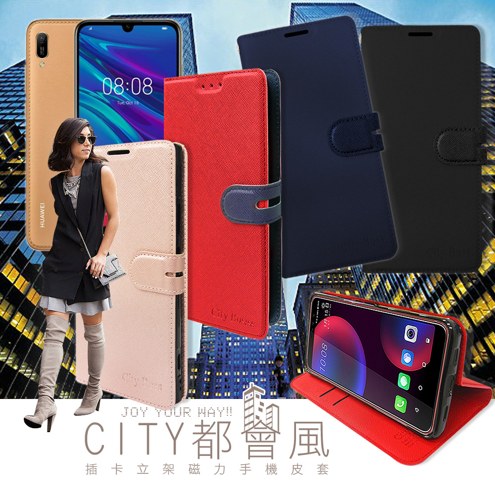 CITY都會風 華為 HUAWEI Y6 Pro 2019 插卡立架磁力手機皮套 有吊飾孔(承諾黑)