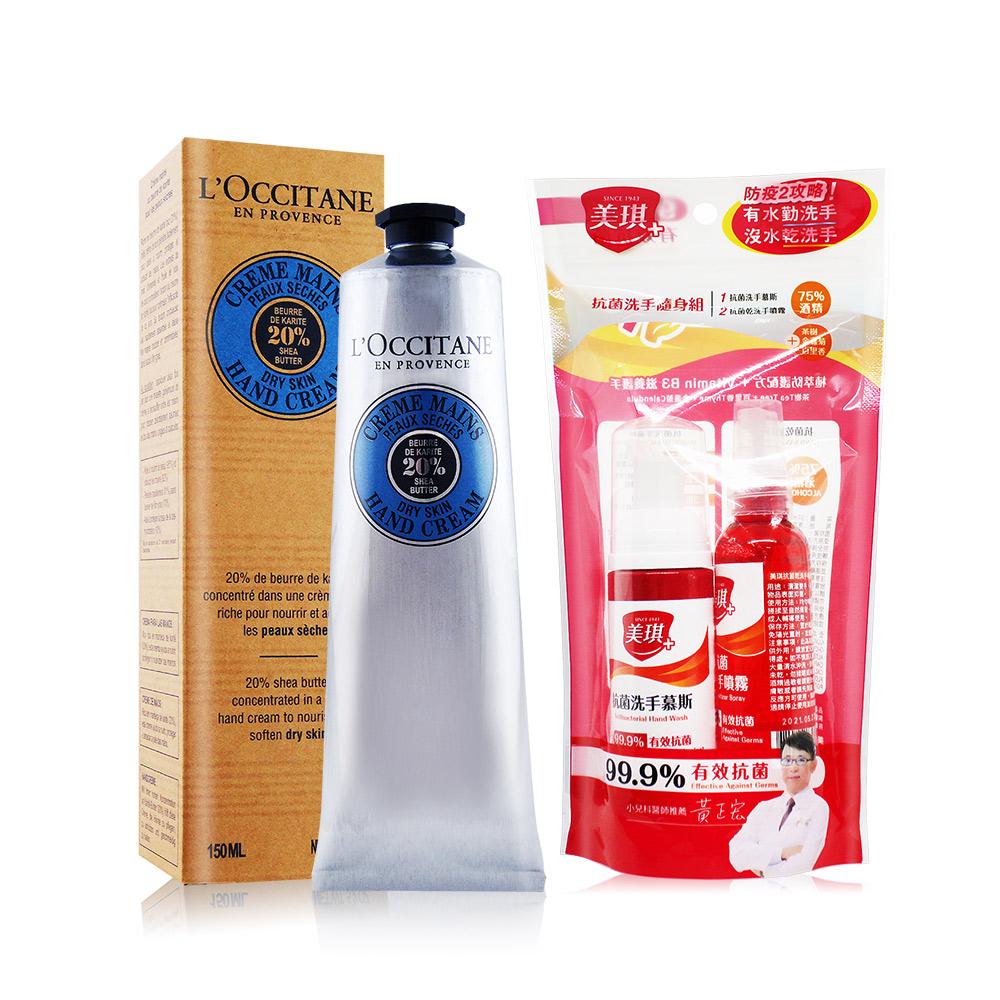 L'OCCITANE 歐舒丹 乳油木護手霜(150ml) 送美琪抗菌洗手慕斯