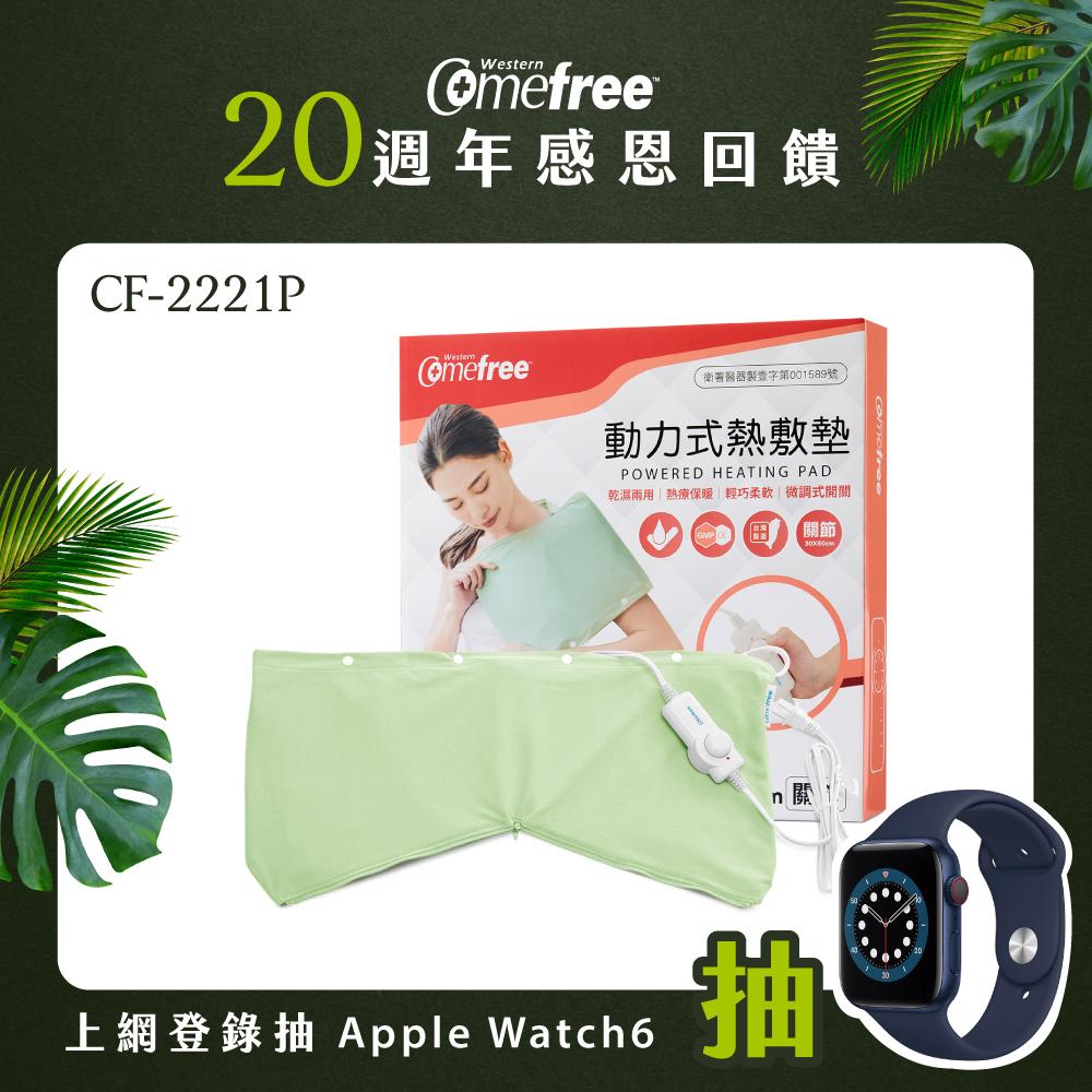 【上網登錄抽Apple Watch】 【Comefree】微調型乾濕兩用動力式熱敷墊-CF-2221P-關節用(醫療級)
