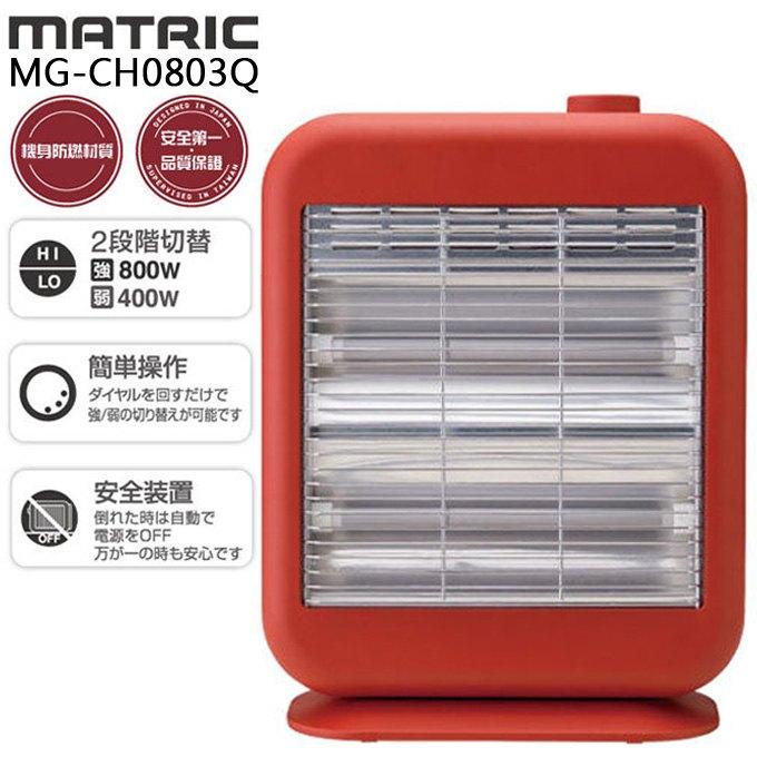 【MATRIC 日本松木】 暖芯紅外線電暖器 MG-CH0803Q 紅色