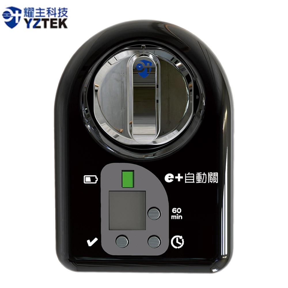 (質感黑-直式)e+自動關-瓦斯爐安全控制系統 瓦斯自動關 老人的好幫手 安裝簡單 自動關火 安心提醒