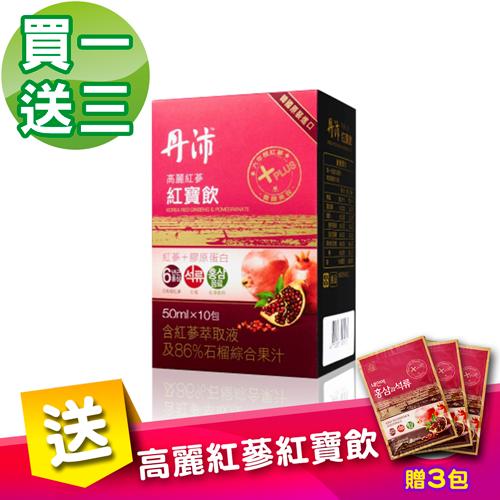 【買1送3】丹沛高麗紅蔘-紅寶飲 (10入/50ml)送3入體驗包