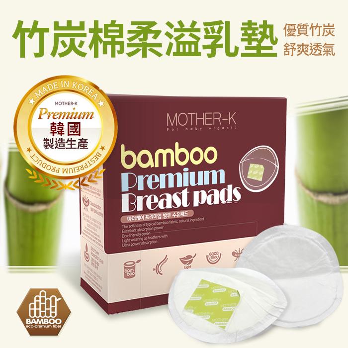 【韓國 MOTHER-K】竹炭棉柔溢乳墊 32入/盒