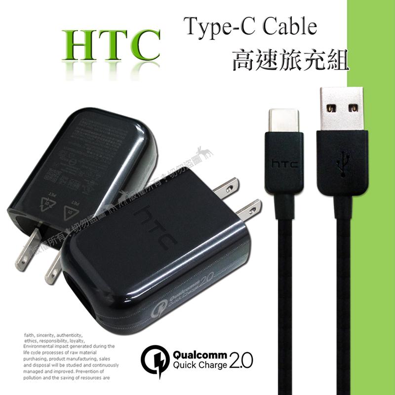 HTC Type-C充電線+USB旅充頭 QC2.0 高速旅充組(平輸密封包裝)