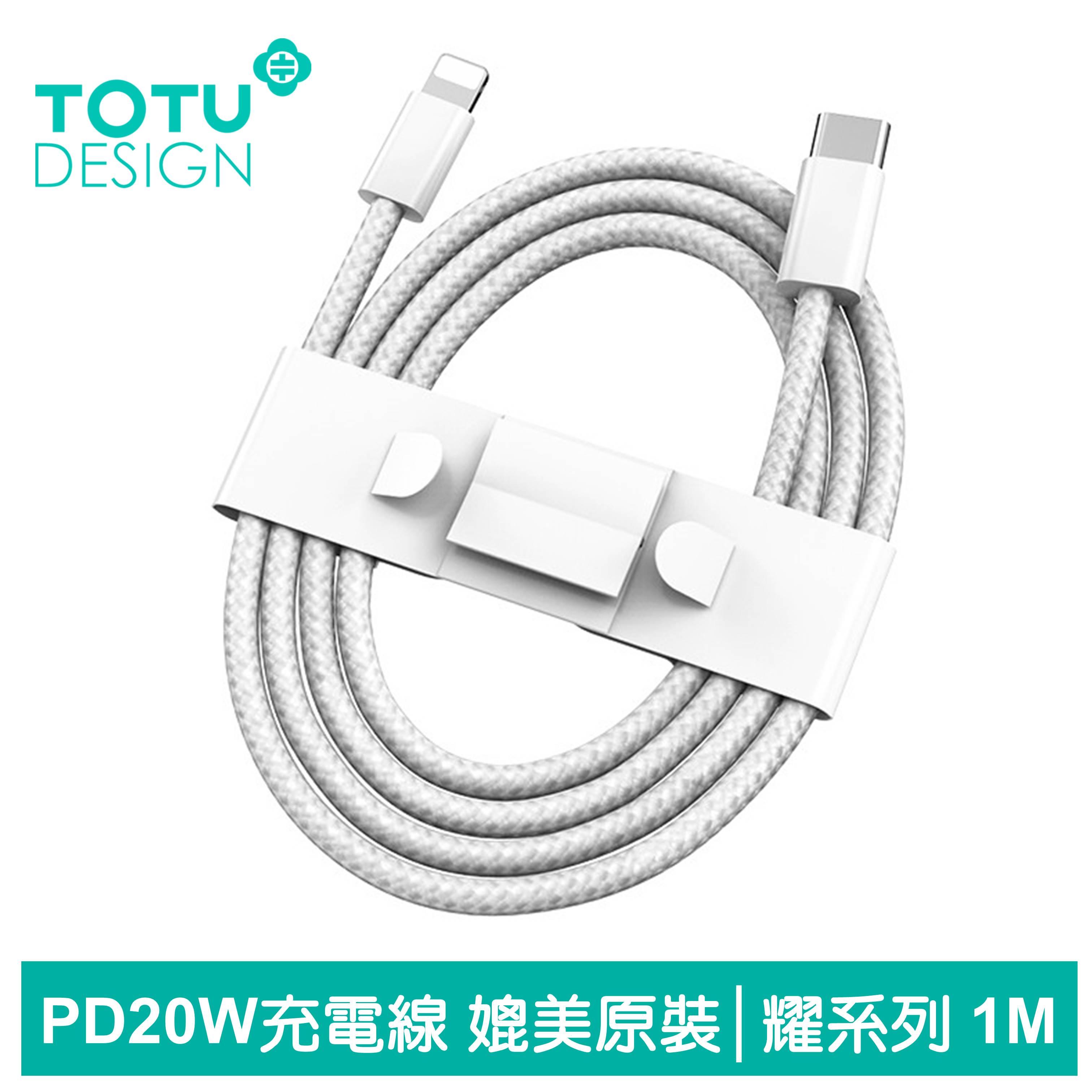 TOTU台灣官方 PD/Lightning/Type-C/iPhone充電線傳輸線編織快充線 20W 媲美原裝 耀系列 1M 白色
