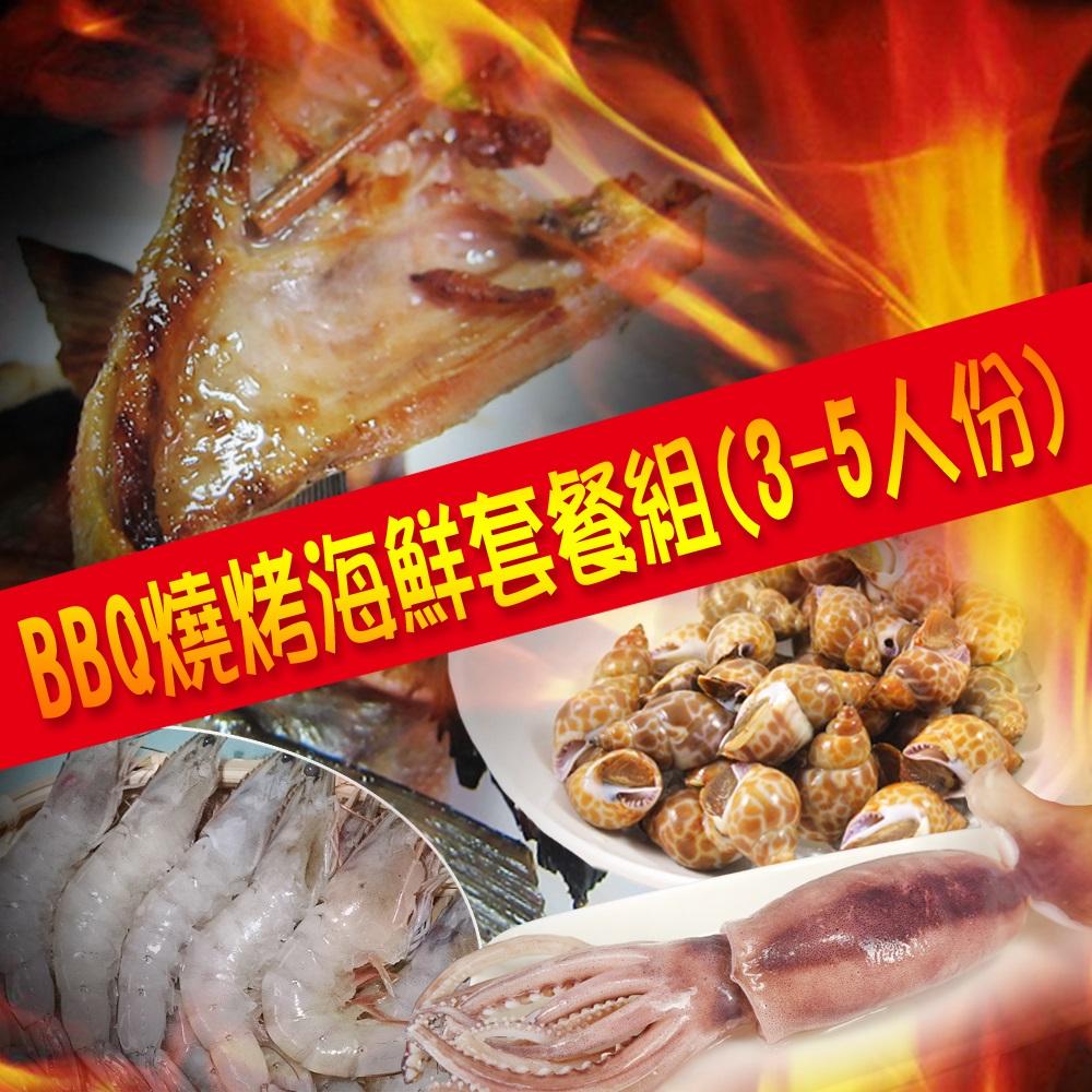 預購《賣魚的家》BBQ燒烤海鮮套餐組(3-5人份)