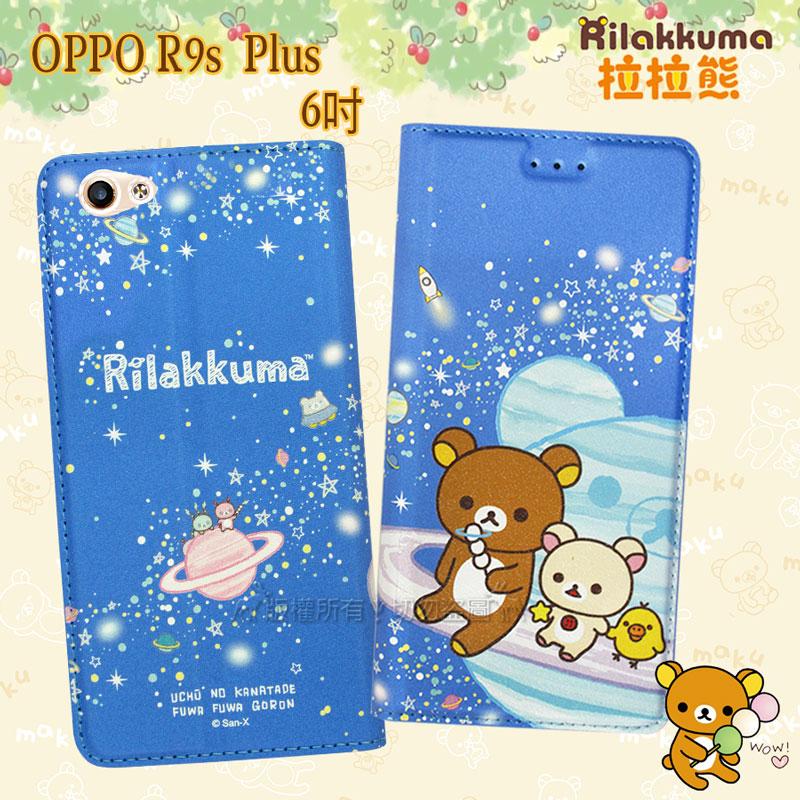 日本授權正版 拉拉熊/Rilakkuma OPPO R9s Plus 6吋 金沙彩繪磁力皮套(星空藍)