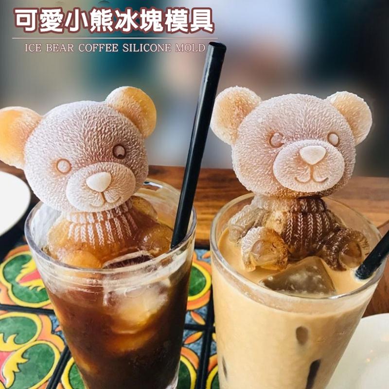 可愛小熊冰塊模具3入