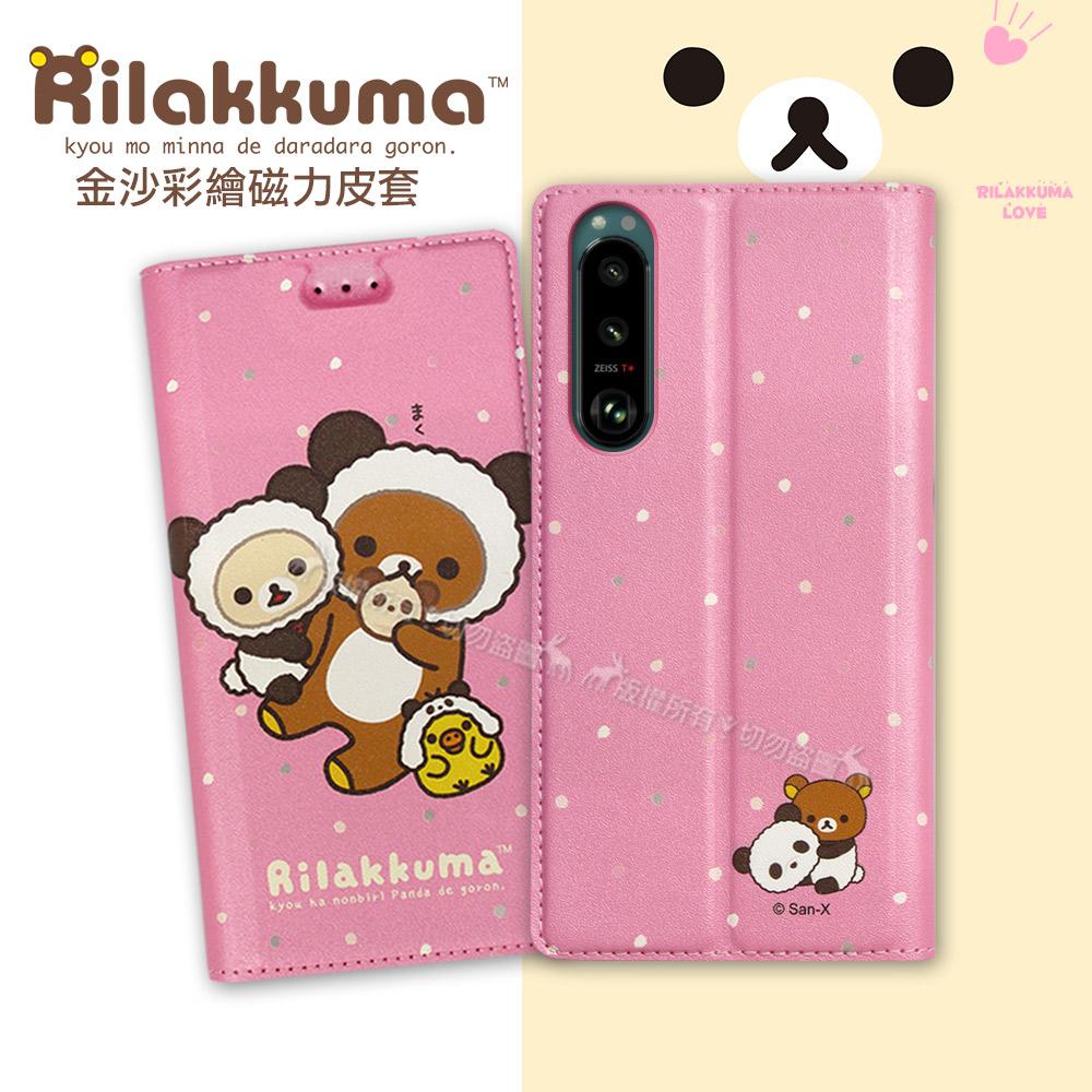 日本授權正版 拉拉熊 SONY Xperia 5 III 金沙彩繪磁力皮套(熊貓粉)