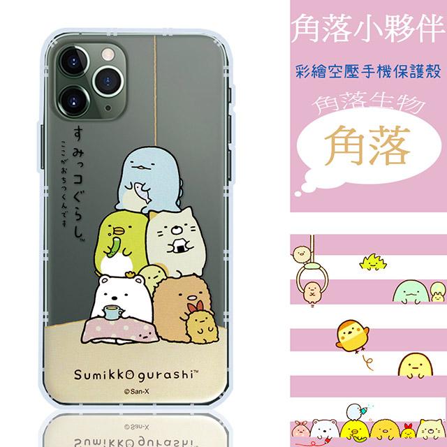 【角落小夥伴】iPhone 11 Pro Max (6.5吋) 防摔氣墊空壓保護手機殼(角落)