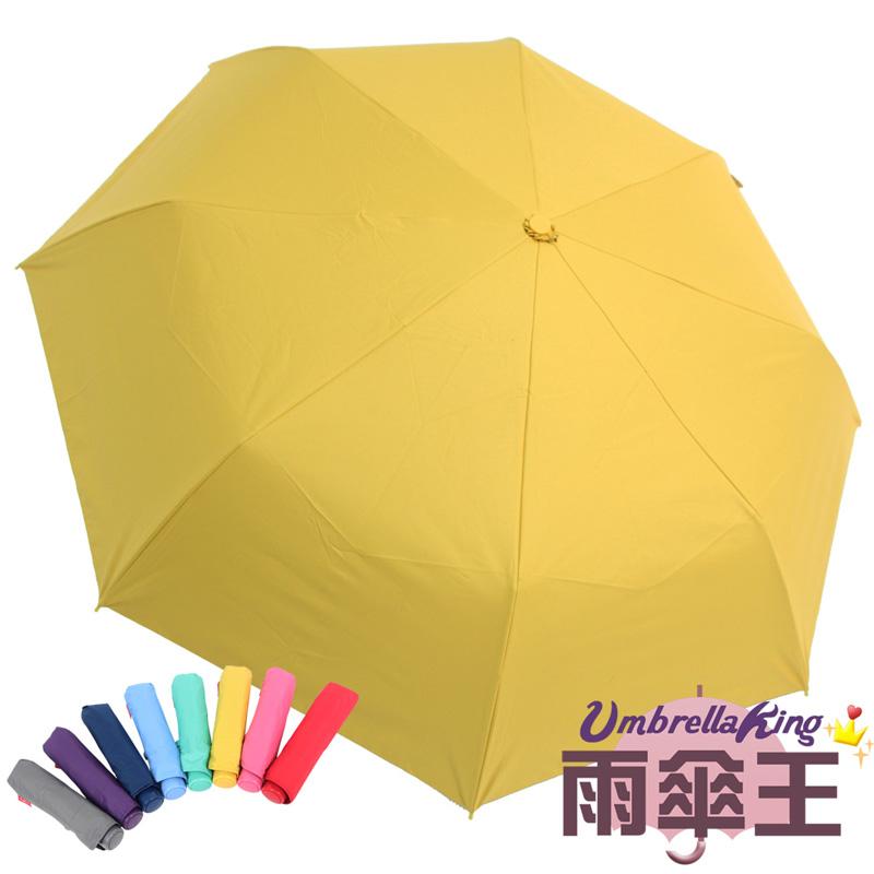 【雨傘王】BigRed 無敵3 - 黃色《抗風防潑遮陽三折傘》 (終身免費維修)