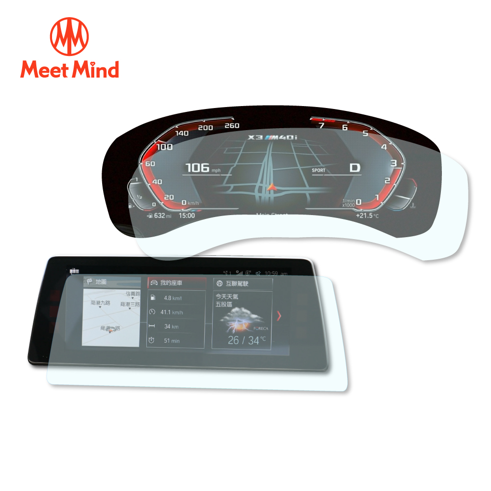 Meet Mind 光學汽車高清低霧螢幕保護貼 BMW 2020-01後 (儀錶板12.3吋+中控10.25吋) 寶馬 5系列