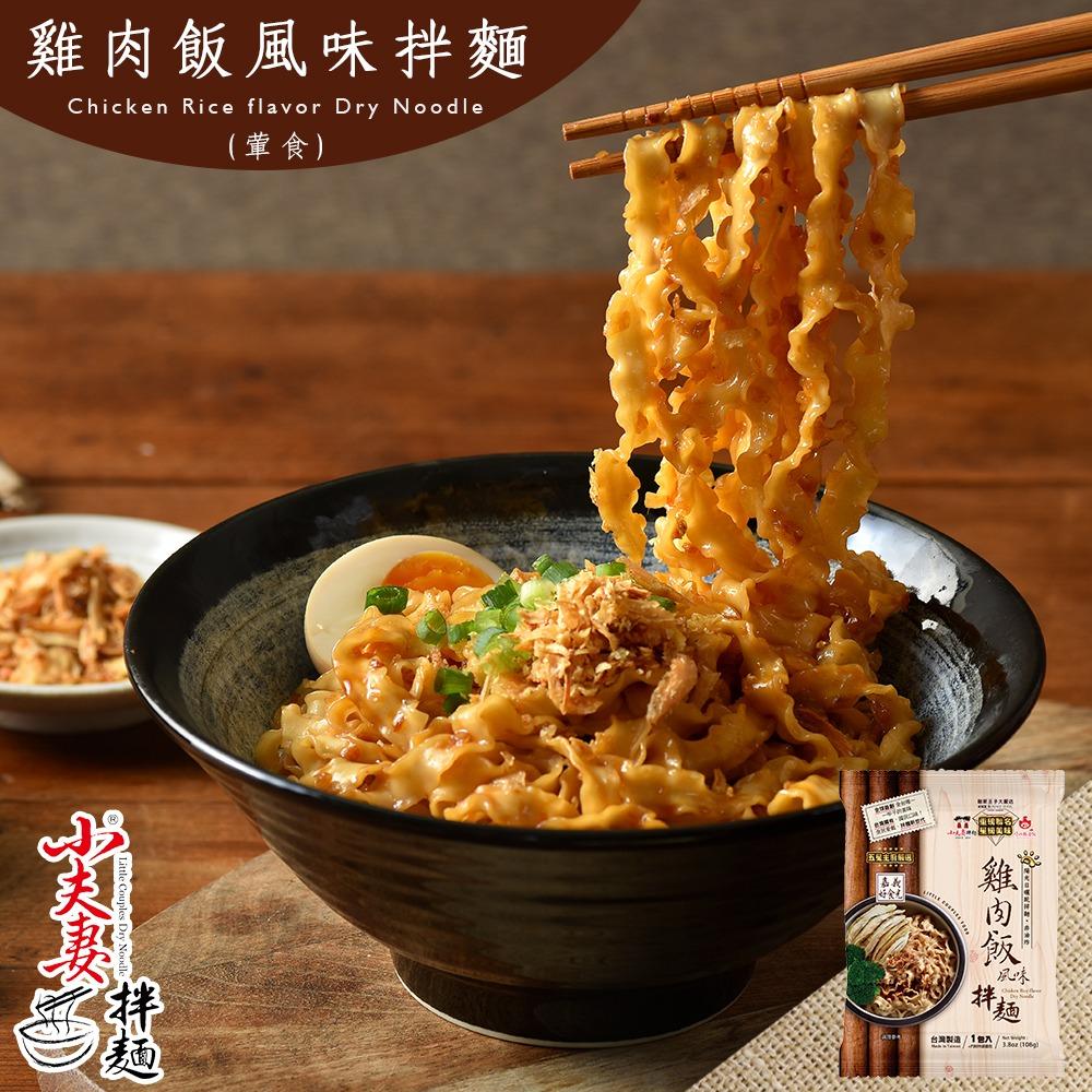 【小夫妻拌麵】雞肉飯風味乾拌麵x20包(108g/包) 單包販售