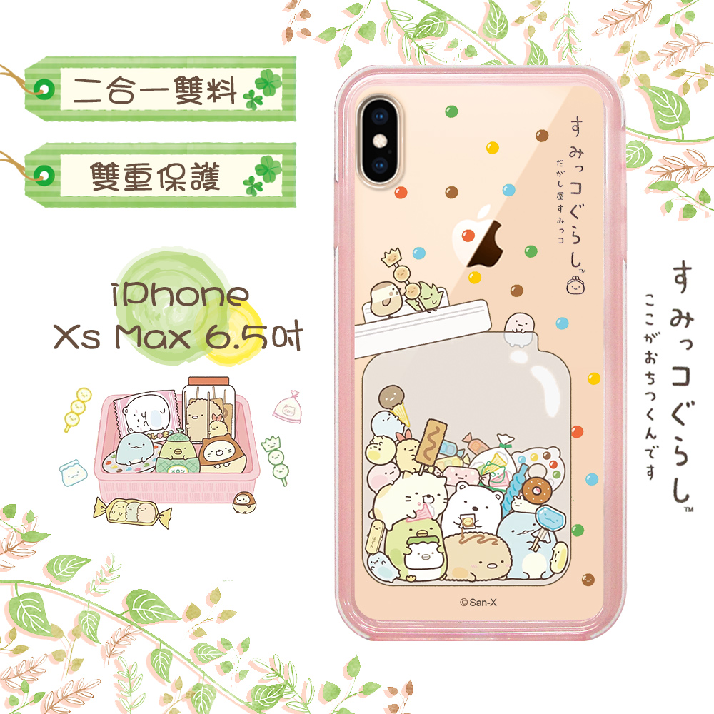 SAN-X授權正版 角落小夥伴 iPhone Xs Max 6.5吋 二合一雙料手機殼(糖果罐)