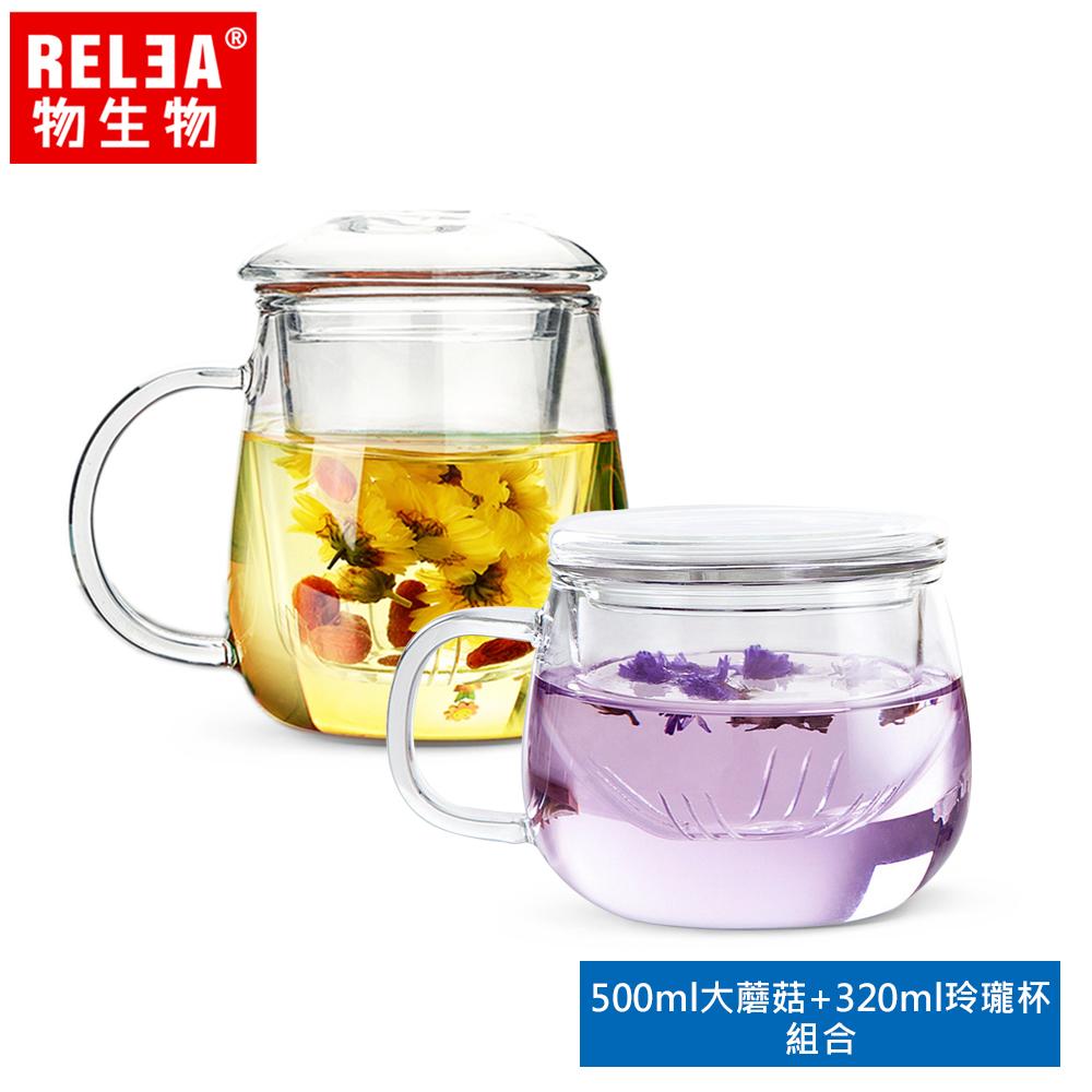 【香港RELEA物生物】泡茶杯超值兩入組(500ml大蘑菇耐熱玻璃泡茶杯+320ml玲瓏耐熱玻璃泡茶杯)均附濾茶器