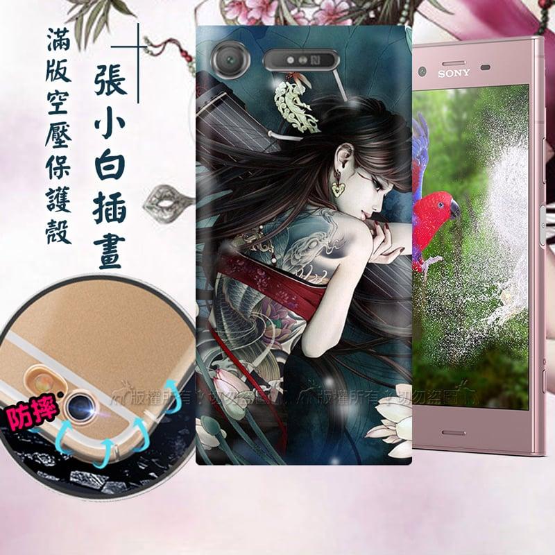 張小白正版授權 SONY Xperia XZ1 古典奇幻插畫 滿版空壓保護殼(七秀)