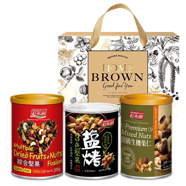 【紅布朗】頂級金巧禮盒(綜合堅果+鹽烤3色堅果+頂級生機果仁)