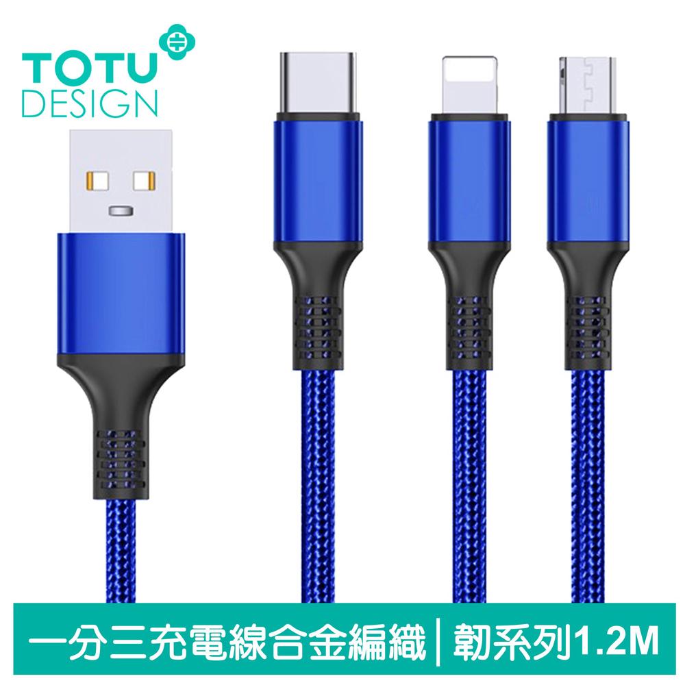 TOTU台灣官方 一分三 Lightning/Type-C/安卓MicroUSB/iPhone充電線快充線 韌系列 120cm 藍色