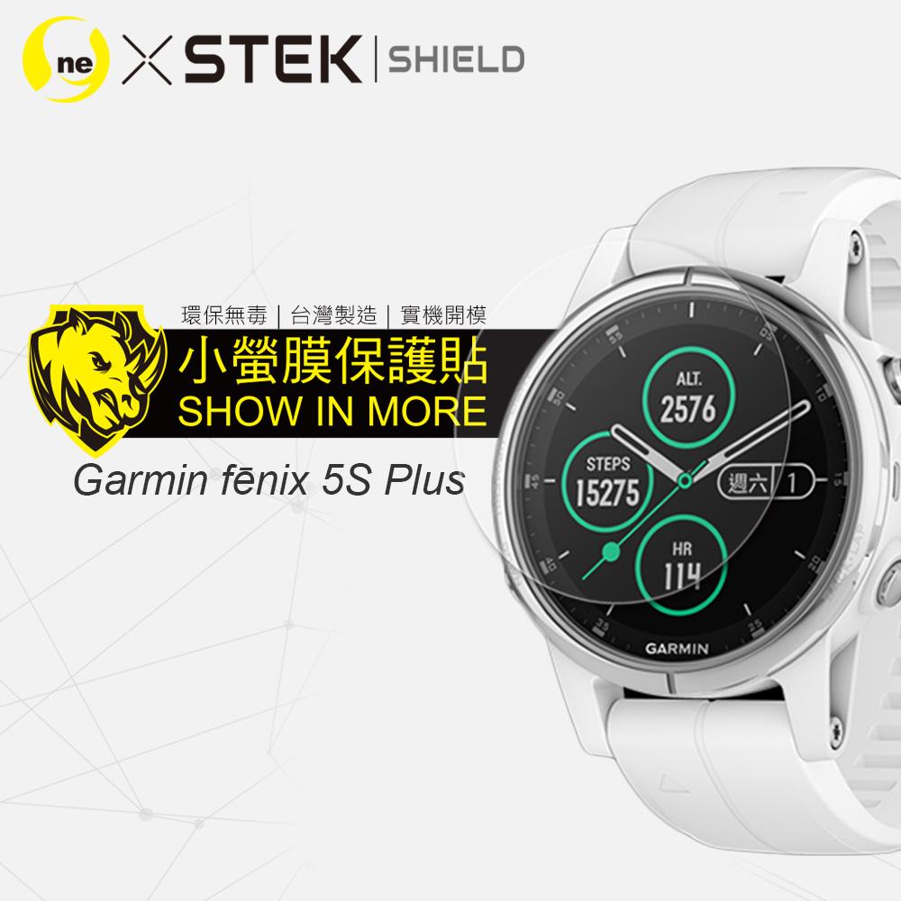 O-ONE旗艦店 小螢膜Garmin Fenix 5S Plus手錶 滿版全膠螢幕保護貼超跑包膜頂級原料犀牛皮 亮面 一組兩入