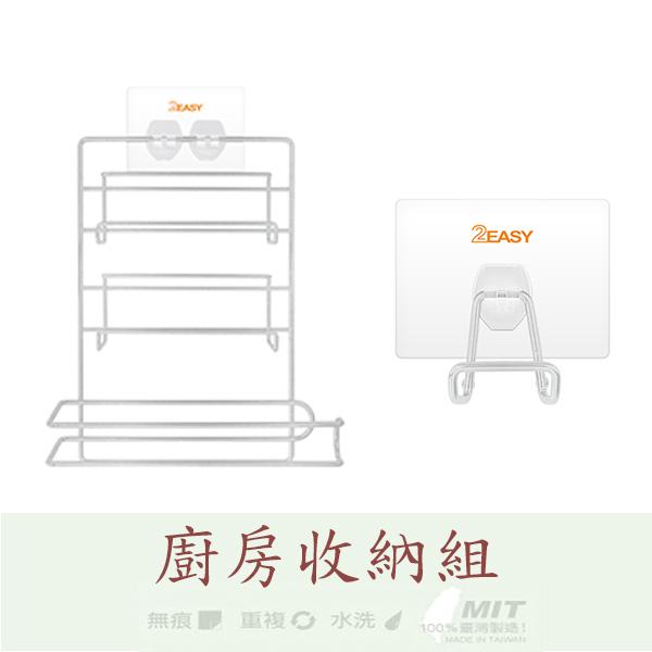 【olina】2easy無痕鐵架掛勾系列-廚房收納組 (砧板架+保鮮膜廚房紙巾架)