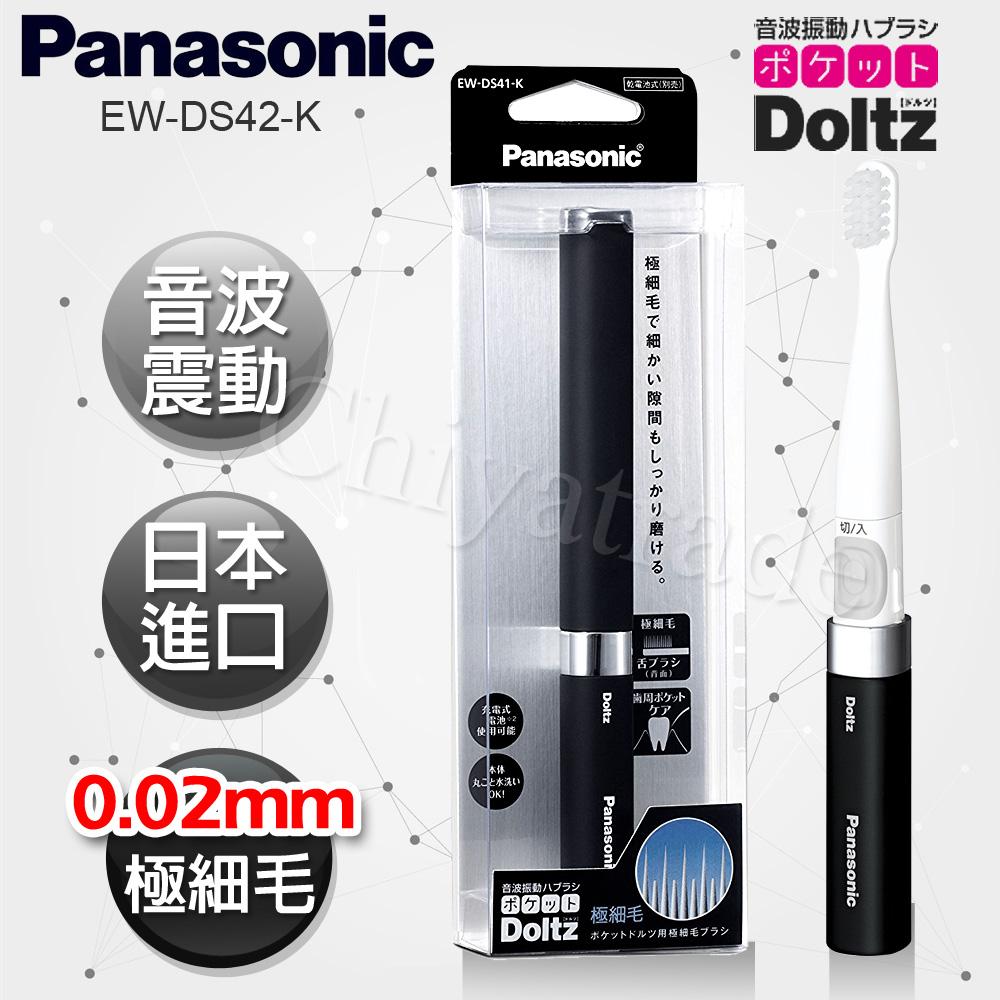 【日本國際牌Panasonic】音波震動電動牙刷 極細刷毛 上班 隨身 旅行 多用途EW-DS42-K(附日文+繁體說明書)