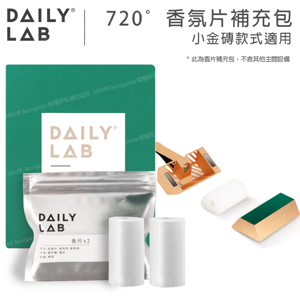 DAILY LAB | 720°香氛小金磚-香片補充包-琥珀粉胡椒