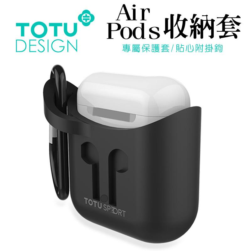 TOTU台灣官方 送金屬掛勾 AirPods 防摔 保護套 矽膠 蘋果 無線耳機 收納包 收納套 經典黑