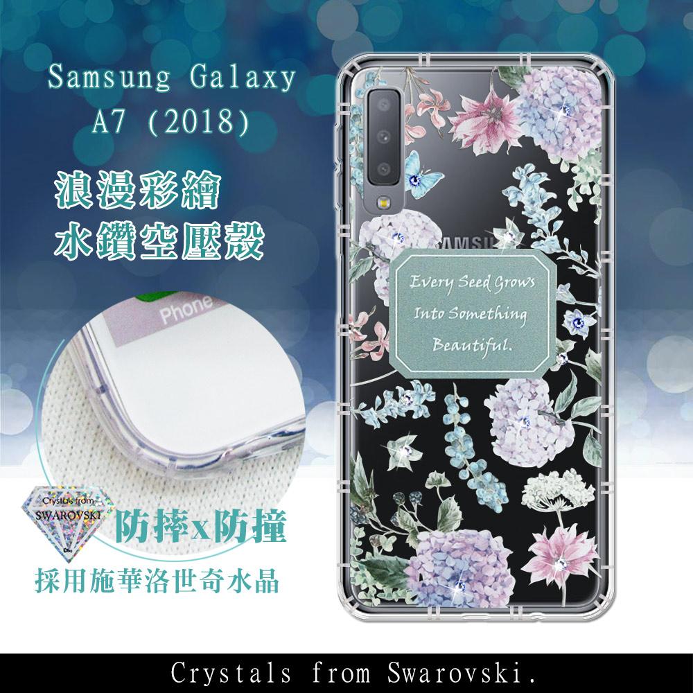 Samsung Galaxy A7 (2018) 浪漫彩繪 水鑽空壓氣墊手機殼(幸福時刻)
