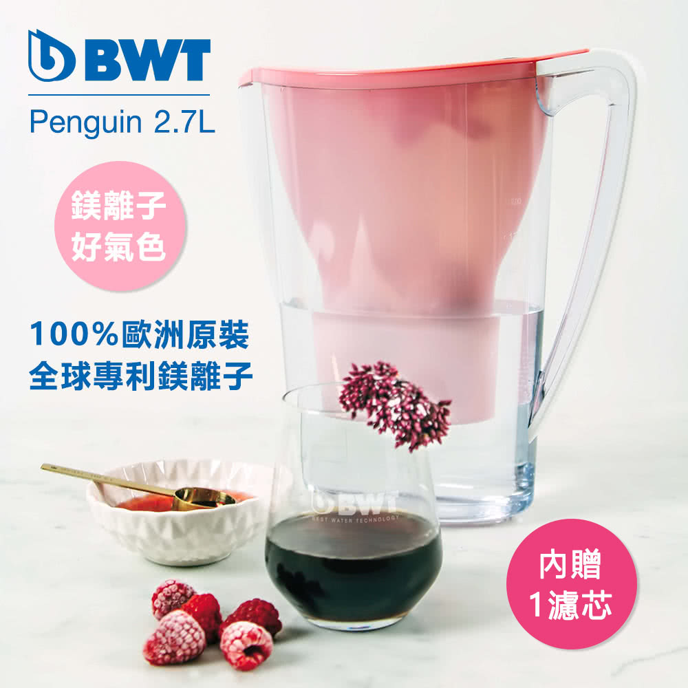 【BWT德國倍世】【台灣總代理】Mg2+鎂離子健康濾水壺2.7L–內含一濾芯.限定粉