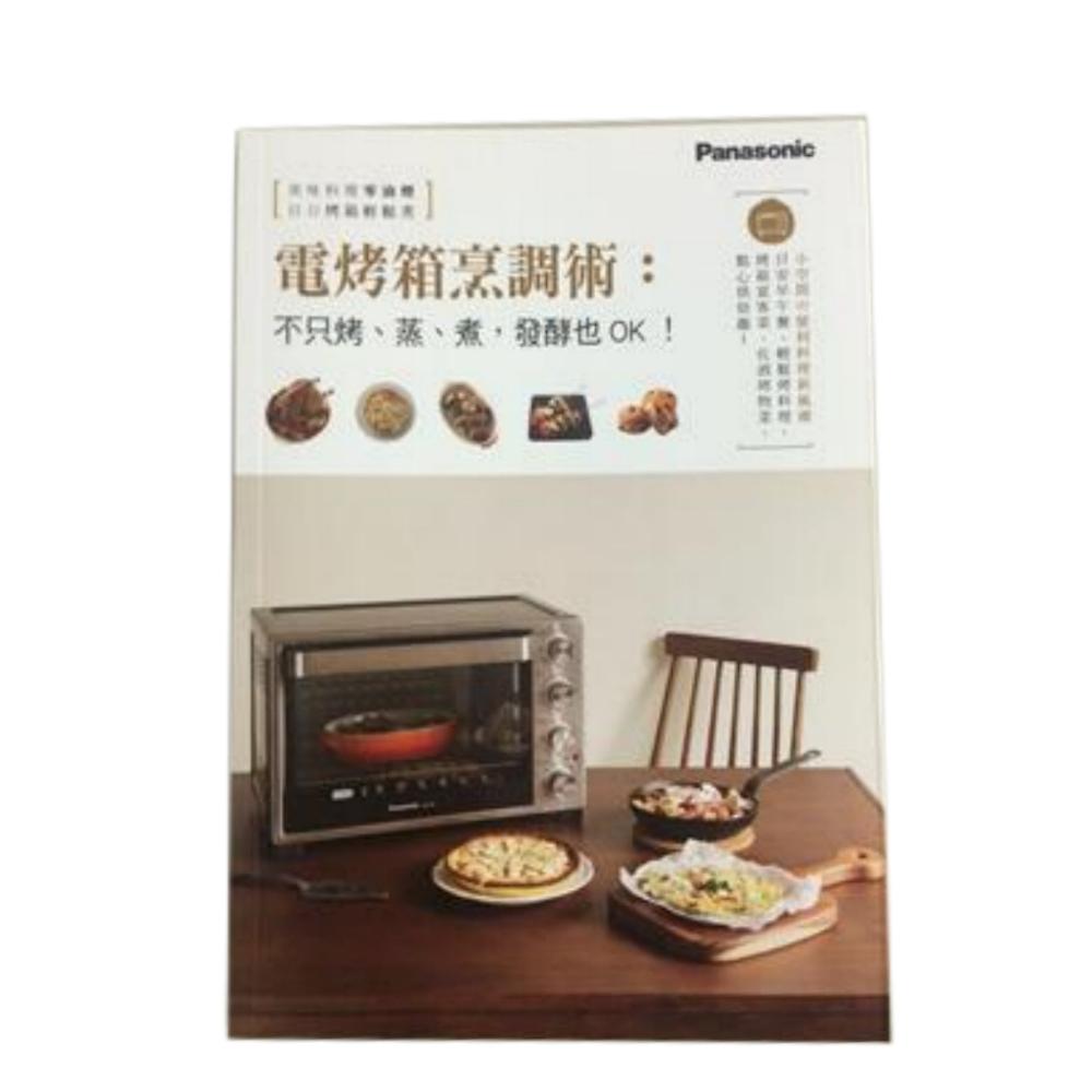 挖寶清倉NB-H3200/NB-H3202/NB-H3203烤箱食譜NB-SP1501贈品