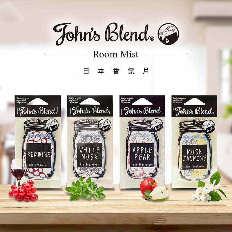 【日本John′s Blend】香氛片綜合組〈經典白麝香+清甜蘋果梨+夢幻麝香茉莉+情調紅酒香〉