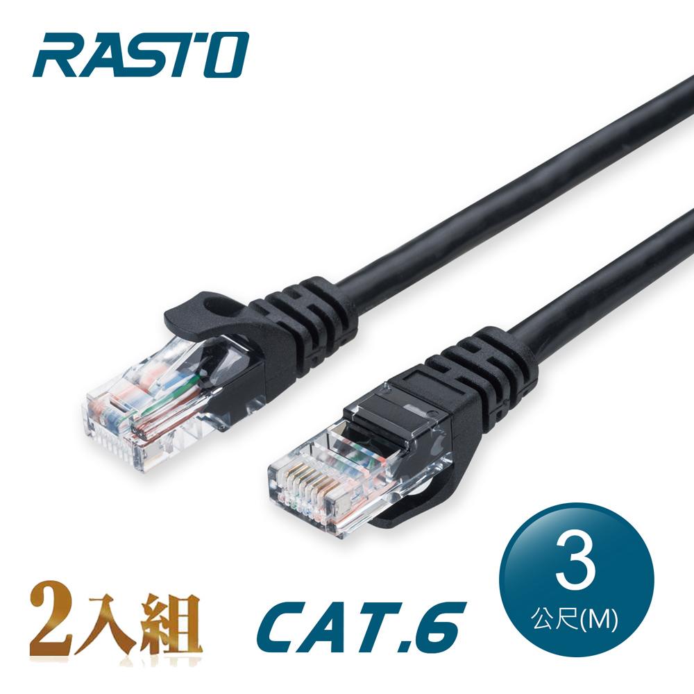 【2入組】RASTO REC5 超高速 Cat6 傳輸網路線-3M
