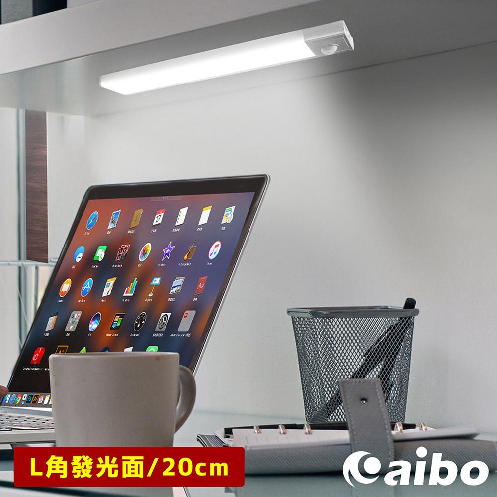 超薄大光源 USB充電磁吸式 輕巧LED感應燈(20cm)-白光