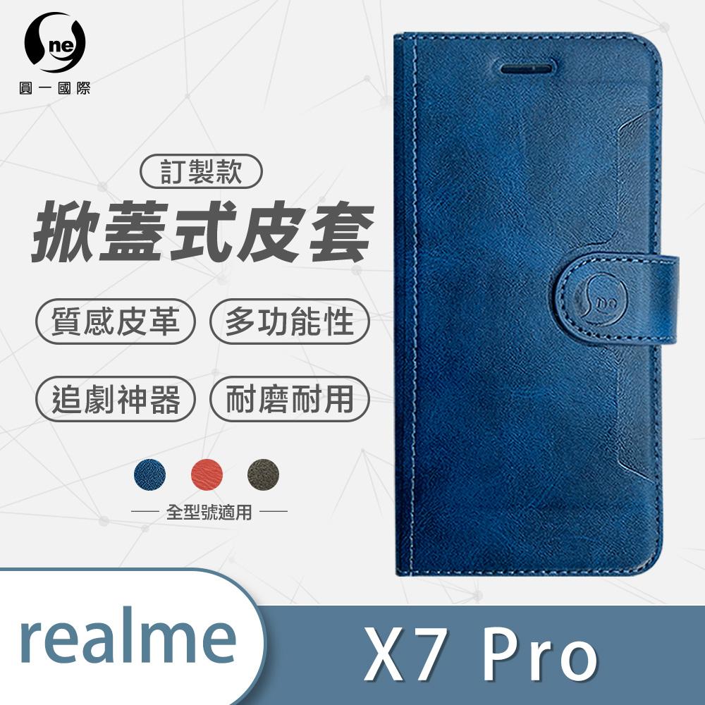 掀蓋皮套 realme X7 Pro 皮革藍款 小牛紋掀蓋式皮套 皮革保護套 皮革側掀手機套