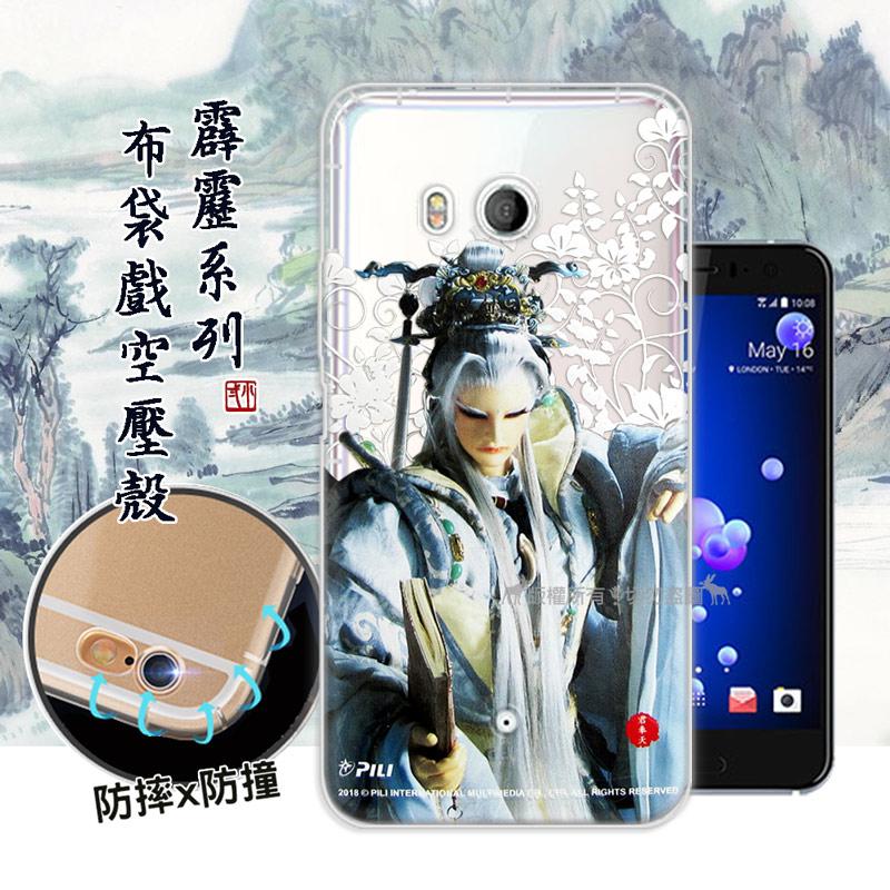霹靂授權正版 HTC U11 布袋戲滿版空壓手機殼(君奉天)