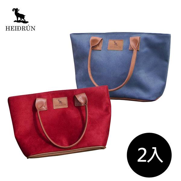 【HEIDRUN海蒂倫】麂皮質感手提包/水餃包(2入)礦石藍