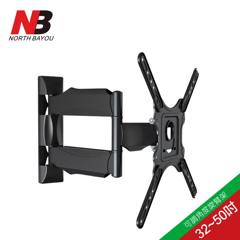 【NB】32-50吋液晶可調角度萬用旋臂架/ITW-50S(需協助安裝)