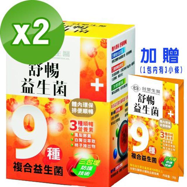 【超值優惠】好康特價-舒暢益生菌(30包入/盒) 2盒/組加贈舒暢益生菌4g*3條