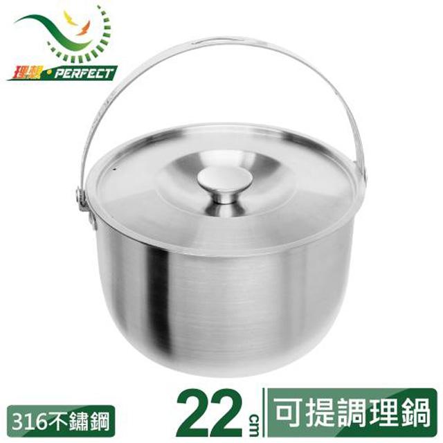 【PERFECT 理想】金緻316不銹鋼可提式調理鍋-22cm(KH-32322)