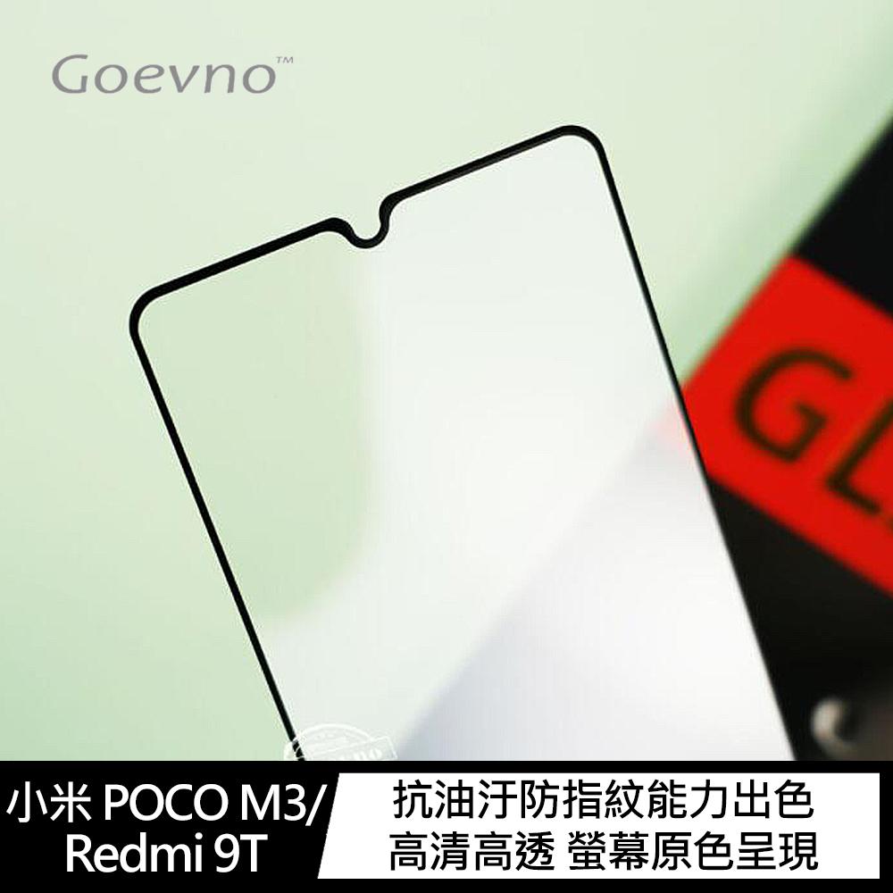 Goevno 小米 POCO M3/Redmi 9T 滿版玻璃貼