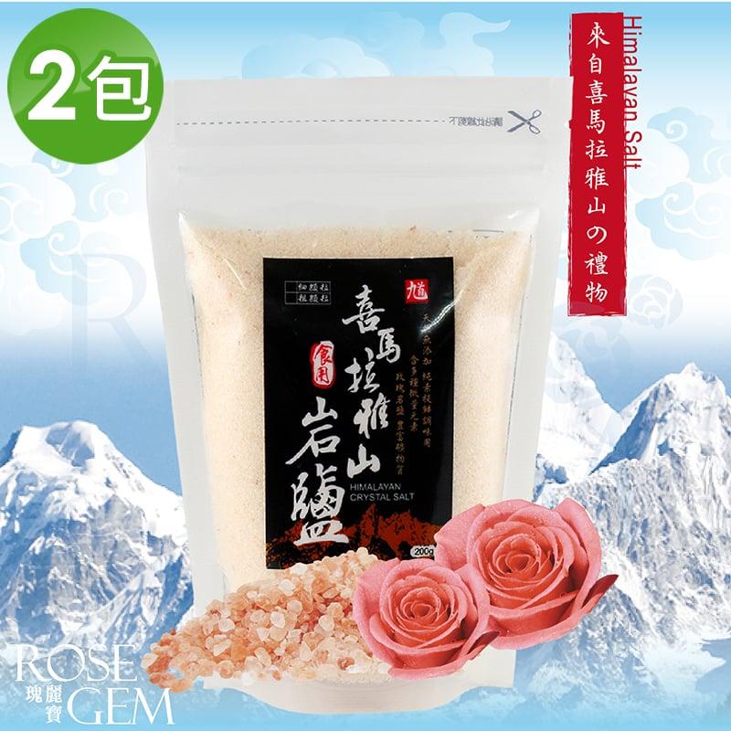 【瑰麗寶】食用玫瑰鹽(鹽粉200g)-2入