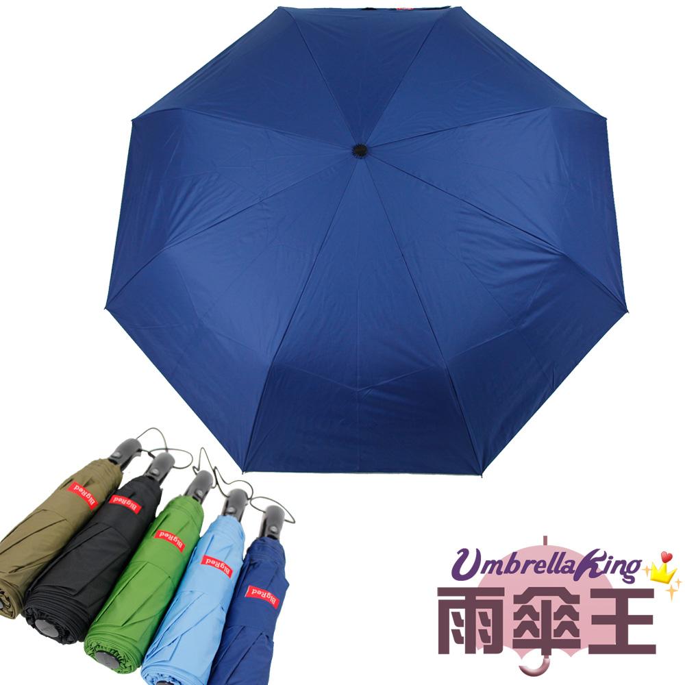 【雨傘王】BigRed 帳篷傘 - 深藍 (終身免費維修)